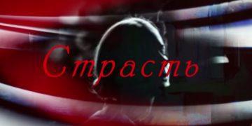 Сериал СТРАСТЬ 2020 фильм мелодрама все 1-8 серии онлайн