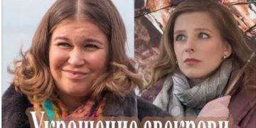 Сериал УКРОЩЕНИЕ СВЕКРОВИ фильм на Россия 1 мелодрама все серии онлайн