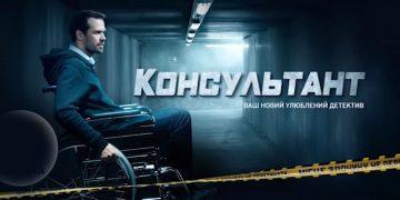 Сериал КОНСУЛЬТАНТ фильм 2020 все серии детектив онлайн УКРАИНА