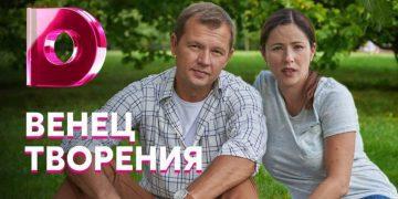 Сериал ВЕНЕЦ ТВОРЕНИЯ 2020 фильм 2020, мелодрама, онлайн Домашний