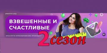 Взвешенные и счастливые, Россия, 2 сезон, все выпуски на Ю