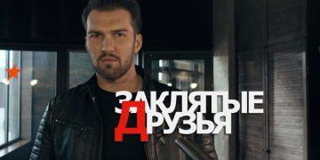 Сериал ЗАКЛЯТЫЕ ДРУЗЬЯ фильм 2020 все серии детектив онлайн УКРАИНА