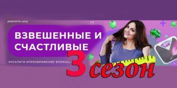 Взвешенные и счастливые, Россия, 3 сезон, все выпуски на Ю