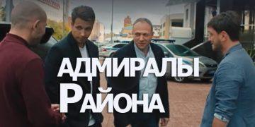 СЕРИАЛ АДМИРАЛЫ РАЙОНА 2020 фильм онлайн все серии НТВ детектив про МВД