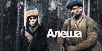 АЛЁША 2020 сериал военный онлайн все серии 1-4 НТВ