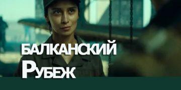 БАЛКАНСКИЙ РУБЕЖ фильм боевик все серии онлайн