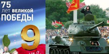 ПАРАД ПОБЕДЫ в Минске 2020 ОТ 9.05.2020 смотреть онлайн