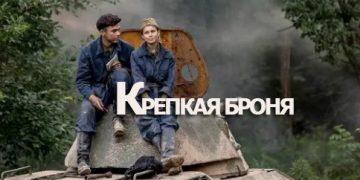 КРЕПКАЯ БРОНЯ 2020 сериал военный онлайн все серии 1-4 НТВ