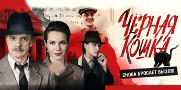Сериал ЧЕРНАЯ КОШКА фильм на Россия1, смотреть онлайн в хорошем качестве