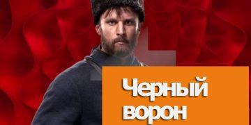 ЧЕРНЫЙ ВОРОН 2020 фильм Украина триллер онлайн все серии