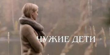 ЧУЖИЕ ДЕТИ 2020 сериал Украина 1-4 мелодрама онлайн все серии