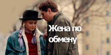 СЕРИАЛ ЖЕНА ПО ОБМЕНУ фильм 2020, мелодрама, онлайн Домашний