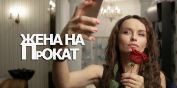 СЕРИАЛ ЖЕНА НА ПРОКАТ фильм 2020, мелодрама, онлайн Домашний