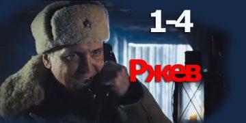 РЖЕВ сериал военный фильм онлайн все серии 1,2,3,4 Россия 1