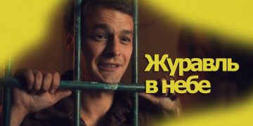 Сериал ЖУРАВЛЬ В НЕБЕ 2020 на Первом все серии исторический, онлайн