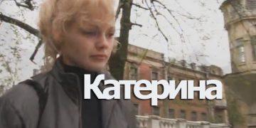 СериалКатерина — Katerina (2006-2013) 1,2,3,4 сезоны режисер - Ада Ставиская.