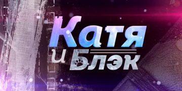 Фильм КАТЯ И БЛЭК 2020 сериал детектив серии онлайн