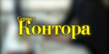 Сериал КОНТОРА Российский 1,2 сезон онлайн все серии подряд русский детектив
