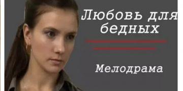 Сериал ЛЮБОВЬ ДЛЯ БЕДНЫХ фильм на Россия 1 мелодрама все серии онлайн