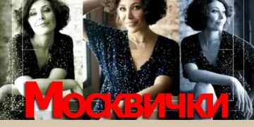 СЕРИАЛ МОСКВИЧКИ фильм 2020, мелодрама, онлайн Домашний