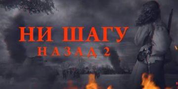 НИ ШАГУ НАЗАД! 2 сезон 2020 сериал военный онлайн все серии Украина