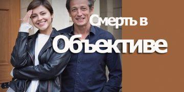 АУРА УБИЙСТВА 2020 фильм на ТВЦ ДЕТЕКТИВ онлайн серии 1,2,3,4