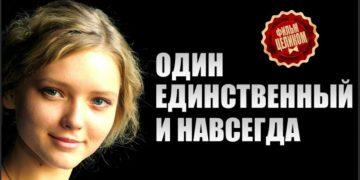 Сериал ОДИН ЕДИНСТВЕННЫЙ И НАВСЕГДА фильм на Россия 1 мелодрама все серии онлайн