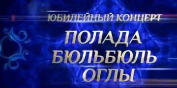 Юбилейный концерт к 70-летию Полада БюльБюль оглы – певца, композитора, актера, а в последние годы – посла Азербайджанской Республики в Российской Федерации.