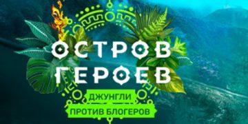 ОСТРОВ ГЕРОЕВ на ТНТ от 23.05.2020 выпуск 1 смотреть онлайн