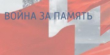 ВОЙНА ЗА ПАМЯТЬ Документальный фильм Андрея Кондрашова от 08.05.2020 на Россия 1