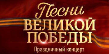 Песни Великой Победы. Праздничный концерт в Кремле от 9.05.2020 смотреть онлайн