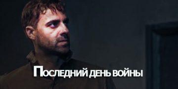 ПОСЛЕДНИЙ ДЕНЬ ВОЙНЫ 2020 сериал военный онлайн все серии 1-4 НТВ
