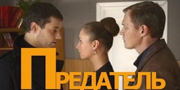Сериал ПРЕДАТЕЛЬ смотреть онлайн бесплатно русский детектив