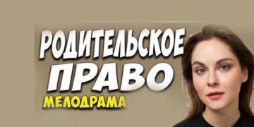 Сериал РОДИТЕЛЬСКОЕ ПРАВО фильм на Россия 1 мелодрама все серии онлайн