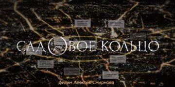 Сериал САДОВОЕ КОЛЬЦО фильм на Россия 1 мелодрама все серии онлайн