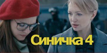 Сериал СИНИЧКА 4 СЕЗОН 2020 фильм на ТВЦ все серии онлайн