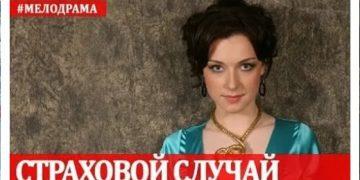 Сериал СТРАХОВОЙ СЛУЧАЙ фильм на Россия 1 мелодрама все серии онлайн