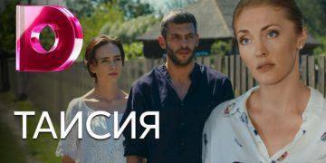 СЕРИАЛ ТАИСИЯ фильм 2020, мелодрама, онлайн Домашний
