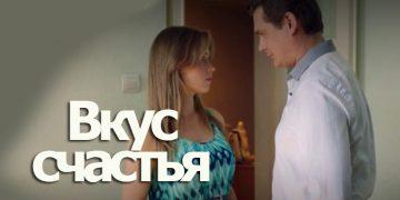 Сериал ВКУС СЧАСТЬЯ фильм на Россия 1 мелодрама все серии онлайн