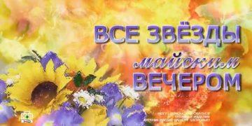 КОНЦЕРТ ЛЮБИМЫЕ ЗВЕЗДЫ «Все звезды майским вечером» 07.05.2020 смотреть онлайн