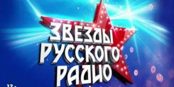 ЗВЕЗДЫ РУССКОГО РАДИО от 24.05.2020 концерт к празднику на Первом