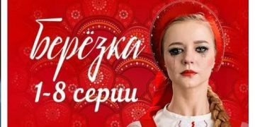 Сериал БЕРЕЗКА все серии 1-8