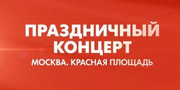 Москва. Красная площадь. Праздничный концерт от 24.06.2020 смотреть онлайн