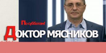ДОКТОР МЯСНИКОВ от 06.06.2020 новый выпуск онлайн на Россия 1