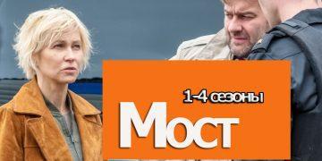 Сериал МОСТ 1-4 сезоны российский фильм онлайн все серии подряд НТВ детектив