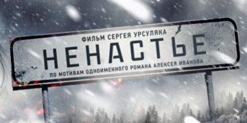 Сериал НЕНАСТЬЕ фильм все серии онлайн на Россия 1 драма экранизация