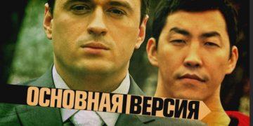 ОСНОВНАЯ ВЕРСИЯ сериал Россия смотреть онлайн бесплатно русский детектив, боевик