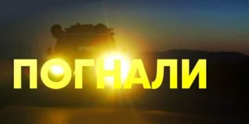 Сериал ПОГНАЛИ! 2020 все серии сериала 1-21 онлайн, комедия на СТС