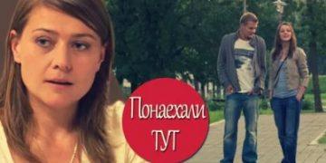 Сериал ПОНАЕХАЛИ ТУТ фильм на Россия 1 мелодрама все серии онлайн