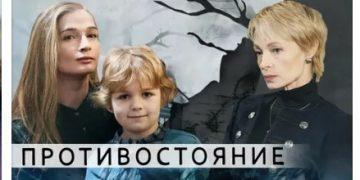 Сериал ПРОТИВОСТОЯНИЕ фильм на Россия 1 мелодрама все серии онлайн